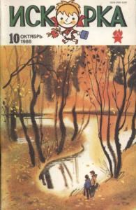 Искорка 1986 №10
