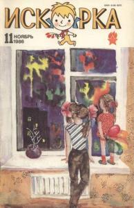 Искорка 1986 №11