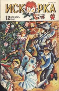 Искорка 1986 №12