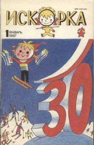 Искорка 1987 №01