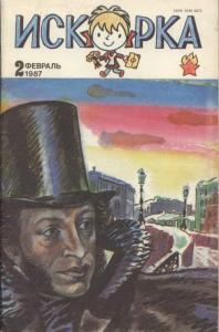 Искорка 1987 №02