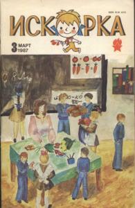 Искорка 1987 №03