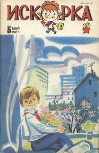 Искорка 1987 №05