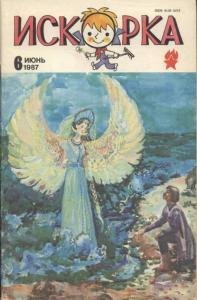 Искорка 1987 №06