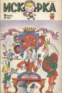 Искорка 1987 №07
