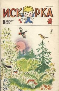 Искорка 1987 №08