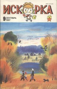 Искорка 1987 №09