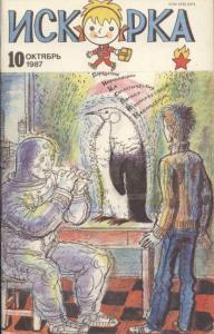 Искорка 1987 №10