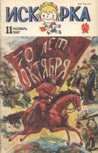 Искорка 1987 №11
