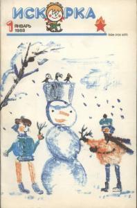 Искорка 1988 №01