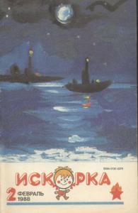 Искорка 1988 №02