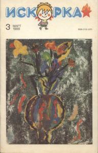 Искорка 1988 №03