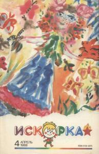 Искорка 1988 №04