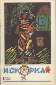 Искорка 1988 №06