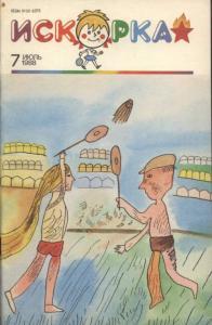 Искорка 1988 №07