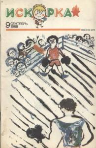 Искорка 1988 №09