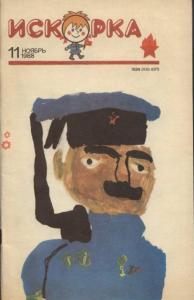 Искорка 1988 №11