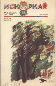 Искорка 1988 №12