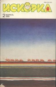 Искорка 1989 №02