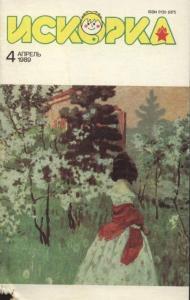 Искорка 1989 №04