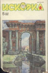 Искорка 1989 №05