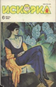 Искорка 1989 №06