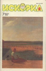 Искорка 1989 №07