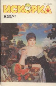 Искорка 1989 №08