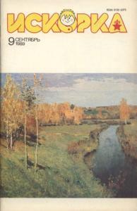 Искорка 1989 №09