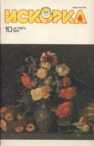 Искорка 1989 №10