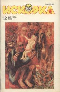 Искорка 1989 №12