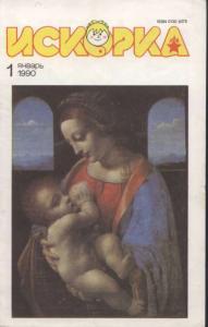 Искорка 1990 №01