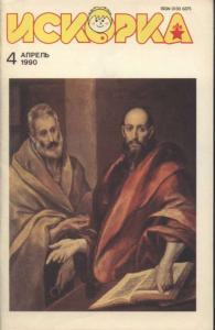 Искорка 1990 №04