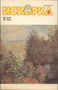 Искорка 1990 №05