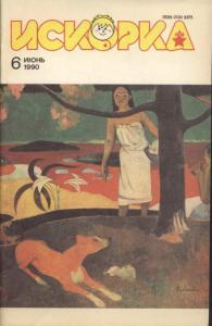 Искорка 1990 №06
