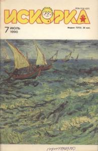 Искорка 1990 №07