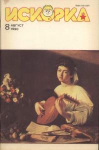 Искорка 1990 №08