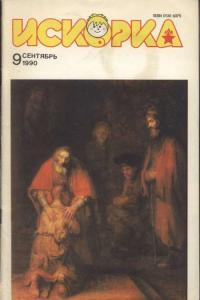 Искорка 1990 №09
