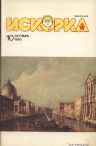 Искорка 1990 №10