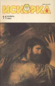 Искорка 1990 №11