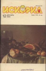 Искорка 1990 №12