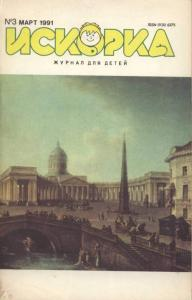 Искорка 1991 №03