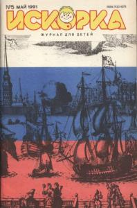 Искорка 1991 №05