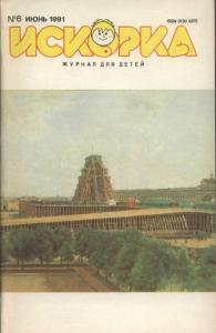 Искорка 1991 №06