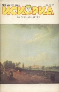 Искорка 1991 №08