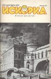 Искорка 1991 №09