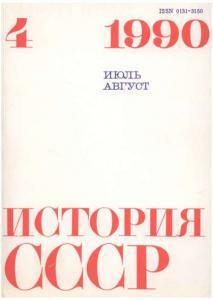 История СССР 1990 №04