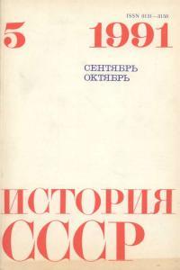 История СССР 1991 №05