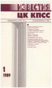 Известия ЦК КПСС 1989 №01