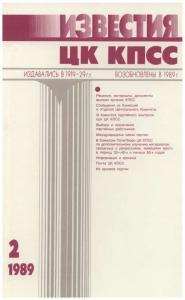 Известия ЦК КПСС 1989 №02